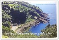 越前海岸のポストカード&風景印 - Mimpi Bunga の旅の思い出