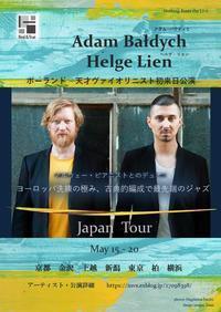 Adam Bałdych(アダム・バウディヒ)とHelge Lien(ヘルゲ・リエン)デュオ・ツアー、本日スタート - タダならぬ音楽三昧