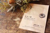 まると展 / すまくら - bambooforest blog
