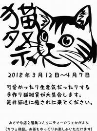 3/12(月)~4/7(土)猫祭:手作り猫雑貨販売 - コミュニティカフェ「かがよひ」