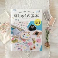『はじめてでも上手にできる 刺しゅうの基本』(西東社)のリボン刺しゅうページの監修をいたしました - 東京・自由が丘  井上ちぐさの刺繍&カルトナージュ教室  Atelier Claire(アトリエクレア)