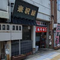 米沢屋 / 酒田市中町 - そばっこ喰いふらり旅
