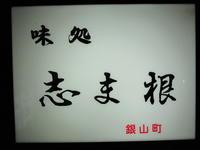 再訪『味処志ま根』技と旨さで感動しっぱなし!!(広島銀山町) - タカシの流浪記