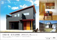 『名塚の家』DMが完成しました! - 桂建設の日々ブログ