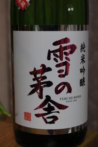 齋彌酒造「雪の茅舎」純米吟醸生酒 - やっぱポン酒でしょ!!(日本酒カタログ)