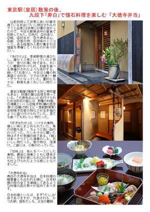 東京駅(皇居)散策の後、九段下「寿白」で懐石料理を楽しむ「大徳寺弁当」