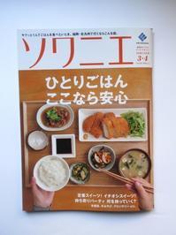 「ソワニエ」vol.48でお仕事をしました - イギリスの食、イギリスの料理&菓子