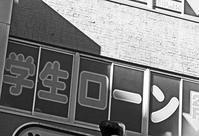 <奨学金>2018年新宿区 - 藤居正明の東京漫歩景