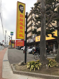 石川(野々市):鬍鬚張魯肉飯(ひげちょうるろうはん)「ひげちょうで台湾料理喰いながら呑んだくれ」 - ふりむけばスカタン