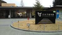 寒い中、日本平動物園に行ってきました - ウンノ整体と静岡の夜