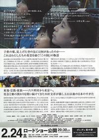 映画『息衝く』2 - 大木道惠の創価学会問題とその周辺