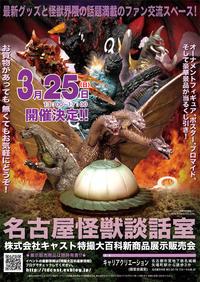 3/25(日) 名古屋怪獣談話室開催決定! - 特撮大百科最新情報