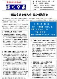 輝く9条No.65 - 軽井沢9条の会
