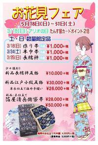 ✿ お得すぎる!1,000円作り帯 ✿ - たんす屋葛西店ブログ