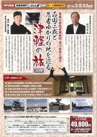 津軽の甲賀者と石田三成の旅 - 甲賀市観光協会スタッフブログ