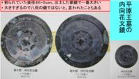 伊勢神宮の八咫鏡、天皇家の祭祀は伊都国から始まった - 地図を楽しむ・古代史の謎