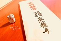【紅白の日:お土産】ネコだらけの『豪徳寺』からやって来た☆招き猫の「豆ちゃん」! - maki+saegusa