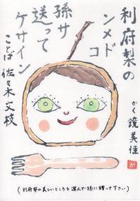 利府梨「ンメドコ」 - ムッチャンの絵手紙日記