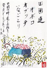田圃道「オボコオブッテ」 - ムッチャンの絵手紙日記