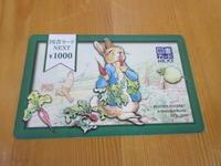 姫路で図書カードNEXTを売るなら、買取専門店大吉姫路花田店です。 - 大吉姫路花田店-店長ブログ
