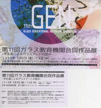 GEN展開催 - NEWS   女子美術大学 工芸専攻