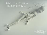 【わーくログ】身体のパーツがそろいました - アコネスのおもちゃ箱 ぽつぽつ更新ブログ