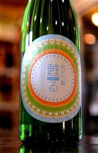 鈴木酒造店「甦る」 - 大阪酒屋日記 かどや酒店 パート2