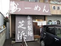 「らーめん芝浜」で<談志(チャーシューめん(塩)+チャーシュー丼)>+Smoothie♪96 - 冒険家ズリサン
