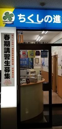 新高1 高校入学準備講座 - 朝倉街道奮闘記(ちくしん本校)