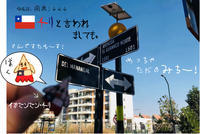 旅行代行旅行組合 [act.103]:「イカセンセン・チリ」の『チリと言われましても』な旅! - maki+saegusa