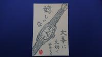 腕時計  「大事に大切にやさしく」 - ムッチャンの絵手紙日記
