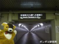 東成田駅探検(2) - ポンポコ研究所