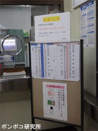 東成田駅探検(3) - ポンポコ研究所