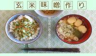 玄米味噌作り2018 - 自然食品専門店 健生堂です☆