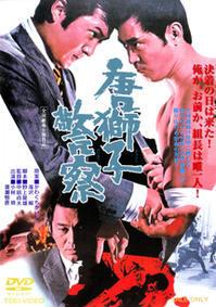 「唐獅子警察」 Lion Enforcer  (1974) - なかざわひでゆき の毎日が映画三昧