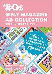 2018年03月 新刊タイトル '80sガーリーデザインコレクション - グラフィック社のひきだし ~きっとあります。あなたの1冊~