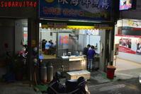 食べ台湾2017秋 DAY2 鹿港 巨大ポエとレッズACL優勝についてその2 - ネコとSUBARUとBIKEとREDS