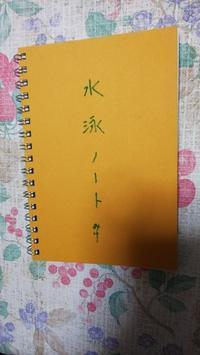 その466水泳ノート - 猫又小判日記