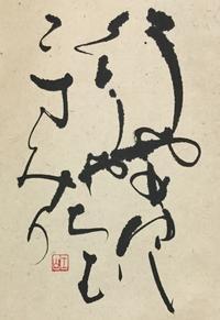 うやぬゆしぐとぅや…     「う」 - 筆文字・商業書道・今日の一文字・書画作品<札幌描き屋工山>