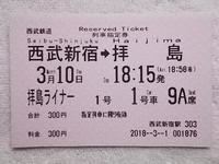 3月10日(土)デビュー「拝島ライナー」の一番列車に乗車しました! - Joh3の気まぐれ鉄道日記