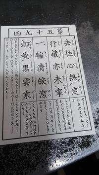 浅草寺のおみくじ - オヤコベントウ