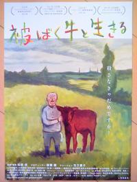 ドキュメンタリー映画『被ばく牛と生きる』🚧 ( 加筆再掲載 ) - ステキな暮らしLabo.