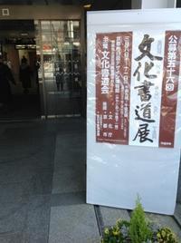 文化書道展 みやこめっせ 今日まで - MOTTAINAIクラフトあまた 京都たより