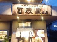 徳島ラーメン リポート⑦ - 雨 ときどき 晴れ