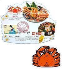 福井県ご当地フォルムカード「越前ガニ」&風景印 - Mimpi Bunga の旅の思い出