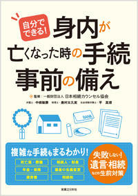 「相続管理士」 - Shinsei Cafe 株式会社新聖都市開発 社長のブログ