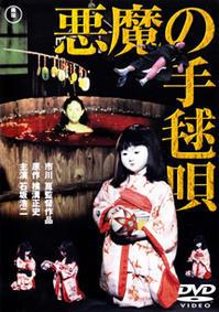 「悪魔の手毬唄」 Rhyme of Vengeance  (1977) - なかざわひでゆき の毎日が映画三昧