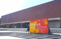 2018.3/10 デンマーク・デザイン展 de 5so5so - 山口県下関市 の 整理収納アドバイザー           村田さつき の 日々、いろいろうろうろごそごそ