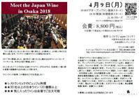 【2018年4月9日(月)】 Meet the Japan Wine in Osaka 2018(日本ワイン メーカーズ・パーティー@大阪)開催!! - WineShop FUJIMARU