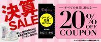 【3/27まで決算sale開催中】すぐに使える「20%OFFクーポン」プレゼント中! - D.if story